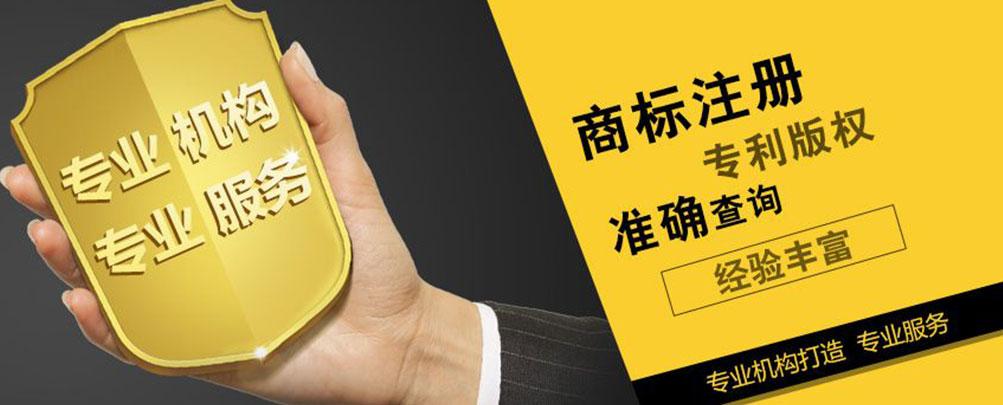 三明商标注册代理公司收费合理