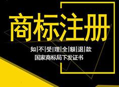 三明商标注册代理公司介绍