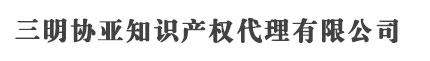 三明商标注册_代理_申请